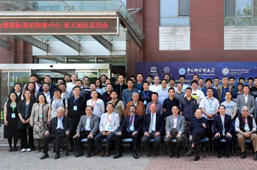 ICTP-Asia Pacific in Beijing, China